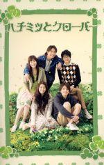 ハチミツとクローバー DVD-BOX(通常)(DVD)