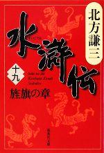 水滸伝 旌旗の章(集英社文庫)(十九)(文庫)