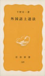 外国語上達法(岩波新書329)(新書)