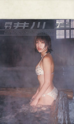 月刊 井川遥(SHINCHO MOOK)(写真集)
