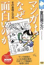 マンガはなぜ面白いのか その表現と文法(NHKライブラリー66)(新書)
