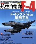 航空自衛隊 F-4(単行本)