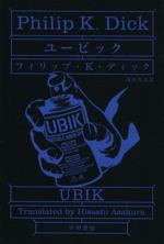 ユービック(ハヤカワ文庫)(文庫)