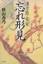漢方医・有安 忘れ形見(単行本)