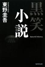 黒笑小説集英社文庫