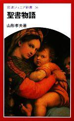 聖書物語(岩波ジュニア新書56)(新書)