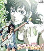 劇場版 エースをねらえ!(Blu-ray Disc)(BLU-RAY DISC)(DVD)