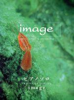 image emotional&relaxing(単行本)