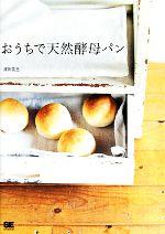 おうちで天然酵母パン(単行本)