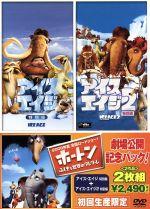 ホートン劇場公開記念パック アイス・エイジ 特別編/アイス・エイジ2 特別編(通常)(DVD)