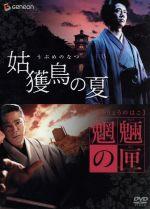 京極堂ツインパック 姑獲鳥の夏/魍魎の匣(通常)(DVD)