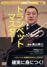 Winds 楽器別上達クリニック トランペット・マスター(通常)(DVD)