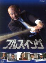 NHK フルスイング DVD-BOX(通常)(DVD)
