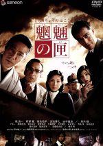 魍魎の匣 スタンダード・エディション(通常)(DVD)