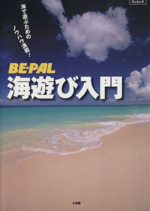 BE-PAL 海遊び入門(単行本)
