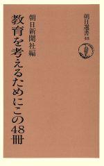 教育を考えるためにこの48冊(朝日選書48)(単行本)