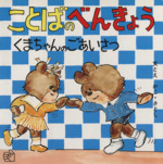 ことばのべんきょう-くまちゃんのごあいさつ(福音館のペーパーバック絵本)(3)(児童書)