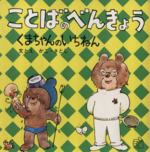 ことばのべんきょう-くまちゃんのいちねん(福音館のペーパーバック絵本)(2)(児童書)