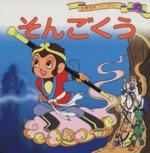 そんごくう(世界名作ファンタジー20)(児童書)