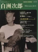 白州次郎 日本で一番カッコイイ男-文藝別冊(単行本)