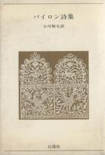 バイロン詩集(青春の詩集 外国編13)(単行本)