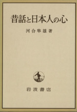 昔話と日本人の心(単行本)