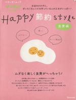 Happy節約Style  ~食費編~(単行本)