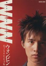 WWW ウォンビンオフィシャル・ピンナップ集 ウォンビン写真集 ウォンビンワイドピンナップウェブ(単行本)