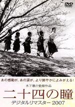 二十四の瞳 デジタルリマスター2007(通常)(DVD)