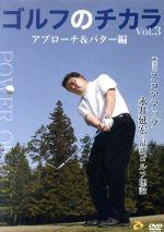 ゴルフのチカラVol.3 アプローチ&パター編-確実なスコアアップ-永井延宏の最新ゴルフ理論(通常)(DVD)