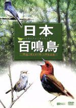 日本百鳴鳥/映像と鳴き声で愉しむ野鳥図鑑(通常)(DVD)