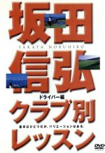 坂田信弘クラブ別レッスン ドライバー編(通常)(DVD)