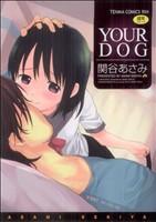 YOUR DOG(TENMA C)(大人コミック)