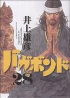 バガボンド(28)(モーニングKC)(大人コミック)