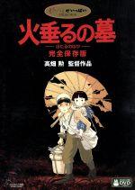 火垂るの墓 完全保存版(通常)(DVD)