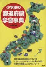 小学生の「都道府県」学習事典(児童書)