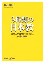 3種類の日本教 日本人が気づいていない自分の属性(講談社+α新書)(新書)