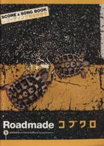 『Roadmade』 コブクロ(単行本)
