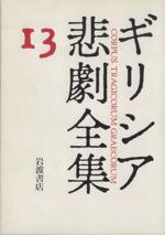 ギリシア悲劇全集-群小詩人断片/作者不詳断片(13)(単行本)