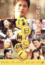 陰日向に咲く(通常)(DVD)