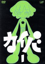 カイバ Vol.1(通常)(DVD)