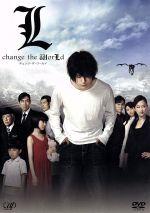 L change the WorLd(通常)(DVD)