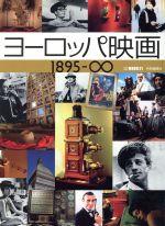 ヨーロッパ映画 1895ー∞(単行本)