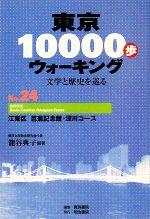 東京10000歩ウォーキング 文学と歴史を巡る-江東区 芭蕉記念館・深川コース(No.24)(単行本)