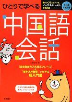 ひとりで学べる中国語会話(CD2枚、赤チェックシート付)(単行本)