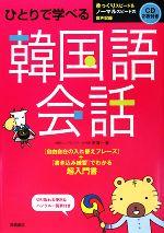 ひとりで学べる韓国語会話(CD2枚、切り取りハングル一覧表付)(単行本)