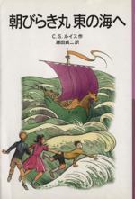 朝びらき丸 東の海へ 新版 ナルニア国ものがたり 3(岩波少年文庫036)(児童書)