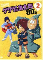 ゲゲゲの鬼太郎80's(2) 1985[第3シリーズ](通常)(DVD)