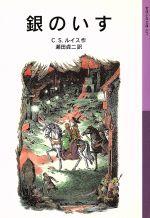 銀のいす 新版 ナルニア国ものがたり 4(岩波少年文庫037)(児童書)