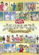 NHKおかあさんといっしょ メモリアルベスト~さよならしても~(通常)(DVD)
